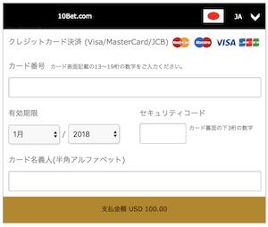 クレジットカードで入金しやすいブックメーカー