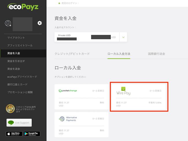 エコペイズ(ecopayz)の銀行振込入金方法1