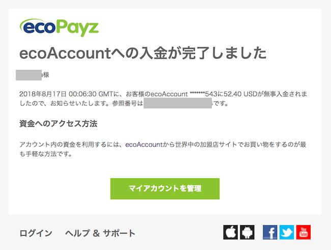 エコペイズ(ecopayz)の銀行振込入金方法4