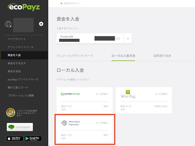 エコペイズ(ecopayz)のビットコイン入金方法1