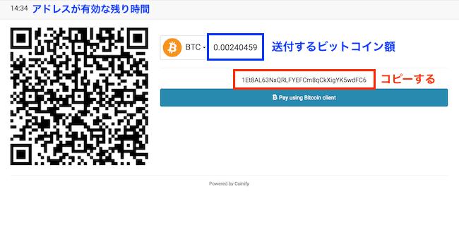 エコペイズ(ecopayz)のビットコイン入金方法4