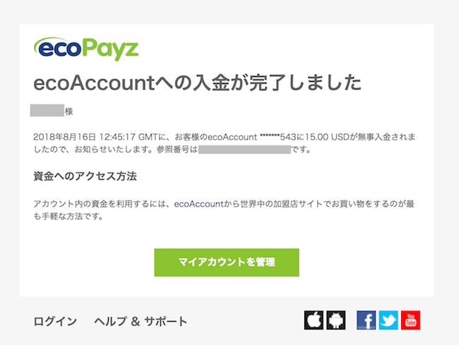 エコペイズ(ecopayz)のビットコイン入金方法8