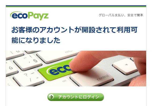 エコペイズ(ecopayz)口座開設方法ガイド3