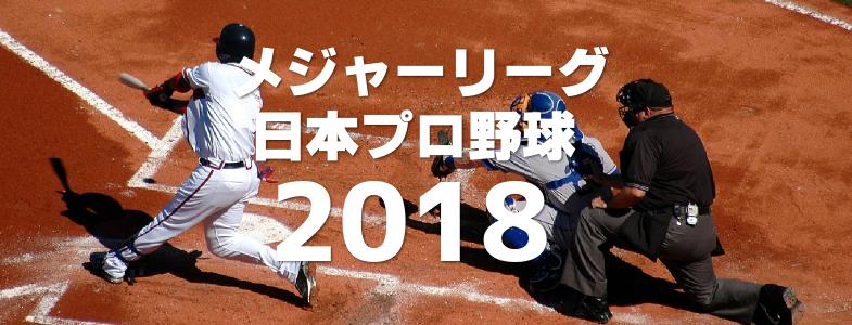 MLBと日本プロ野球2018優勝予想オッズまとめ